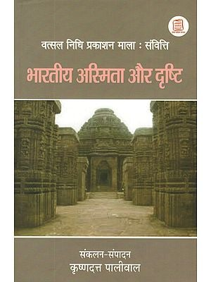 भारतीय अस्मिता और दृष्टि: Indian Identity and Vision (Discourse and Intervention Presented at Vatsalnidhi Camp, Sarnath, Kashi)
