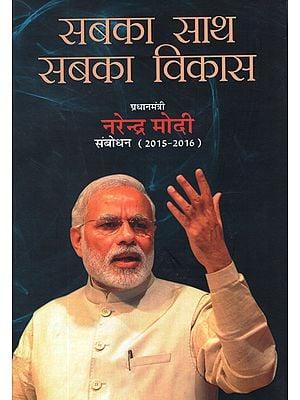 सबका साथ सबका विकास: Sabka Sath Sabka Vikas- Narendra Modi Speeches (2015-2016)