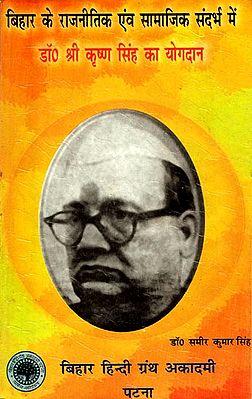 बिहार के राजनीतिक एवं सामाजिक संदर्भ में श्री कृष्ण सिंह का योगदान: Contribution of Shri Krishna Singh in the Political and Social Context of Bihar