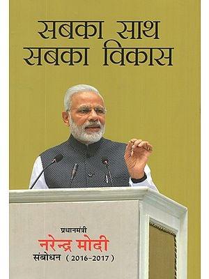 सबका साथ सबका विकास: Sabka Saath Sabka Vikas- Narendra Modi Speeches (2016-17)