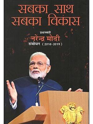सबका साथ सबका विकास: Sabka Saath Sabka Vikas- Narendra Modi Speeches (2018-19)