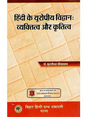 हिंदी के यूरोपीय विद्धान व्यक्तित्व और कृतित्व - Personality and Gratitude of European Scholarly of Hindi