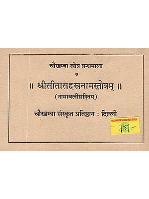 श्रीसीतासहस्त्रनामस्तोत्रम्: Sri Sita Sahstra Nama Stotram