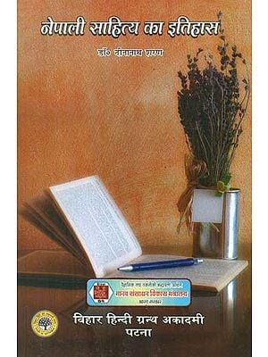 नेपाली साहित्य का इतिहास - History of Nepali Literature
