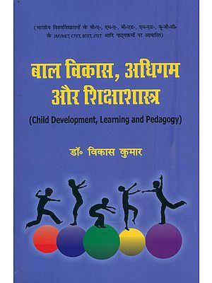 बाल विकास, अधिगम और शिक्षाशास्त्र : Child Development, Learning and Pedagogy