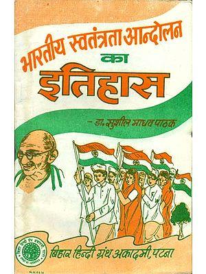 भारतीय स्वतंत्रता आन्दोलन का इतिहास - History of Indian Independence Movement