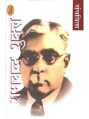 संचयिता - रामचन्द्र शुक्ल - Selected Works of Ramchandra Shukla