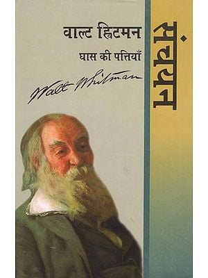 वाल्ट ह्विटमैन - घास की पत्तियाँ : संचयन - A Collection of Selected Poems of Walt Whitman