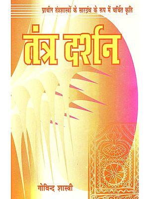 तंत्र दर्शन - Tantra Darshan