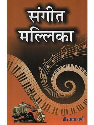 संगीत मल्लिका - Sangeet Mallika