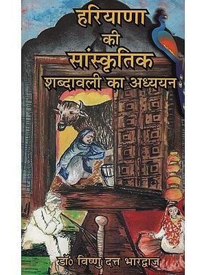 हरियाणा की सांस्क्रतिक शब्दावाली का अध्ययन - Study of Cultural Literacy of Haryana