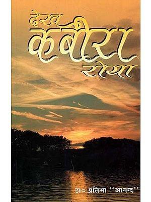 देख कबीरा रोया - Dekh Kabira Roya