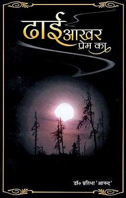 ढाई आखर प्रेम का - Dhai Akshar Prem Ka