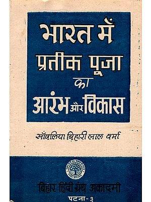 भारत में प्रतीक पूजा का आरंभ और विकास: Origin and Development of Worshipped Symbols of India (An Old and Rare Book)