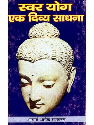 स्वर योग एक दिव्य साधना   - Divine Practice of Swar Yog (Buddha Yog and Jain Yog)