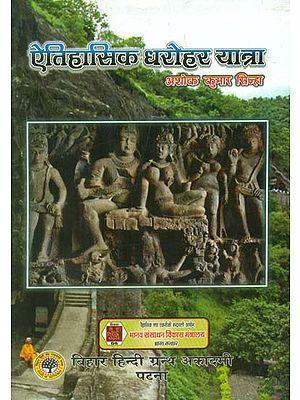 ऐतिहासिक धरोहर यात्रा - Historical Heritage Tour