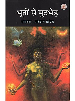 भूतों से मुठभेड़: Bhooton Se Muthbhed (Stories on Mysterious Houses by Ruskin Bond)