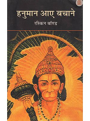 हनुमान आये बचाने: Hanuman Aye Bachane (Ramayana In Stories by Ruskin Bond)
