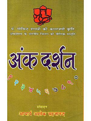 अंक दर्शन  - Ank Darshan