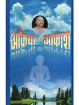 अक्रिया का आकाश - Meditation is Non-Action