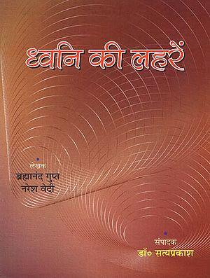 ध्वनि की लहरें : Dhwani Ki Lehre (Story)