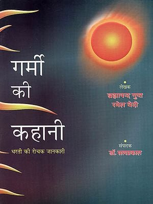 गर्मी की कहानी- धरती की रोचक जानकारी  : Summer Story- An Intresting Information About Earth