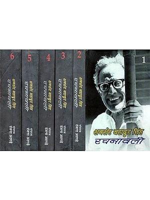 शमशेर बहादुर सिंह रचनावली - Selected Poetries of Shamsher Bahadur Singh (Set of 6 Volumes)