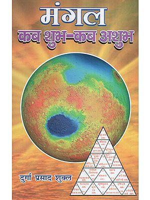 मंगल कब शुभ-कब अशुभ  - Auspiciousness and Inauspiciousness of Planet Mars
