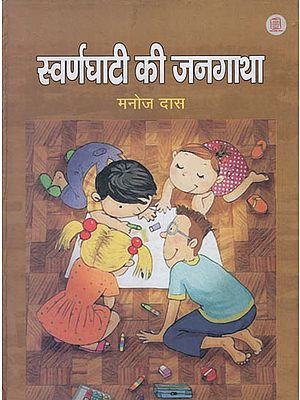 स्वर्णघाटी की जनगाथा : Swarn Ghati Ki Jangatha (Hindi Short Stories)