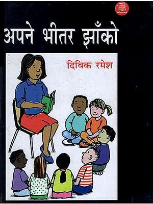 अपने भीतर झाँको : Apne Bhitar Jhako (Hindi Short Stories)