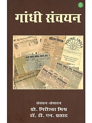 गांधी संचयन: Gandhi Sanchayan (A Collection of Gandhi's Thoughts on Diverse Aspects of Society).