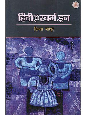 हिंदी@स्वर्ग.इन : Hindi@Swarg.In (Hindi Short Stories)