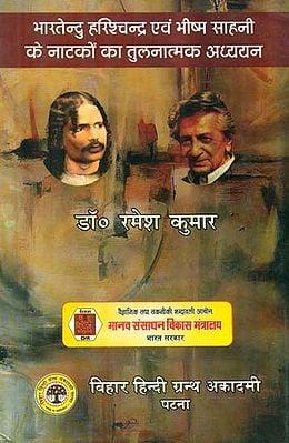 भारतेन्दु हरिश्चन्द्र एवं भीष्म साहनी के नाटकों का तुलनात्मक अध्ययन - Comparative Study of Plays of Bhartendu Harishchandra and Bhishm Sahani