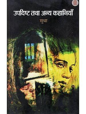 उपदिष्ट तथा अन्य कहानियाँ : Updisht Tatha Anya Kahaniya (Hindi Short Stories)