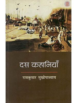 दस कहानियाँ : Ten Stories (Hindi Short Stories)