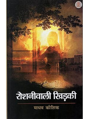 रोशनीवाली खिड़की : Roshini Wali Khidki (Hindi Short Stories)