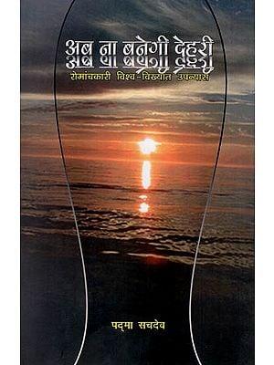 अब ना बनेगी देहरी : Ab Na Banegi Dehri (A Novel)