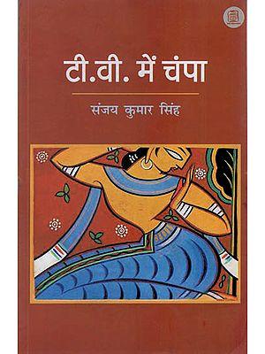 टी. वी. में चंपा : T.V. Me Champa (Hindi Short Stories)