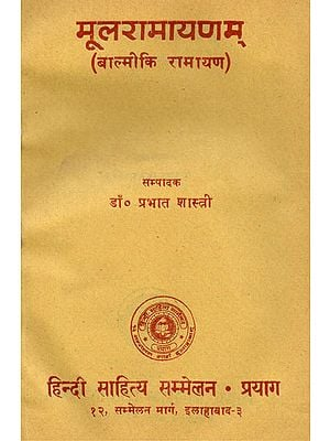 मूलरामायणम् - Mula Ramayana (An Old and Rare Book)