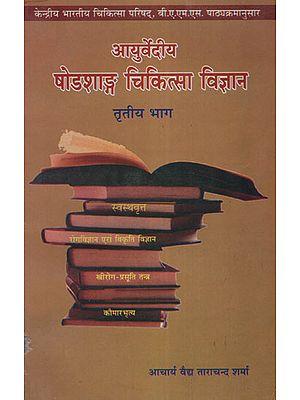 आयुर्वेदीय षोडशाङ्ग चिकित्सा  विज्ञान - Ayurvedic Shodshanga Medical Science Part - 3
