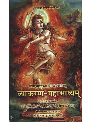 व्याकरण-महाभाष्यम् -  Grammar - Mahabhashyam