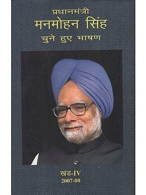 प्रधानमंत्री मनमोहन सिंह: चुने हुए भाषण - Selected Speeches of Prime Minister Manmohan Singh Part - IV
