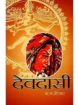 देवदासी: Devadasi - A Heartfelt Novel Written on the Background of Goa