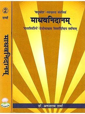 माधवनिदानम् - Madhava Nidana