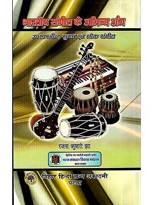 भारतीय संगीत के अभिन्न अंग (उपशास्त्रीय, सुगम एवं लोक संगीत): Integral Parts of Indian Music
