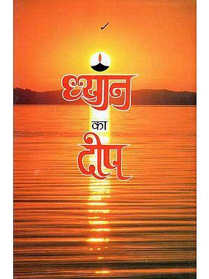ध्यान का दीप - Meditational Light