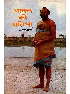 आनन्द की प्रतिभा - Anand Ki Pratibha