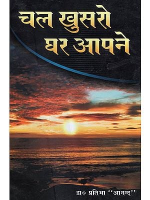 चल खुसरो घर आपने - Chal Khusro Ghar Aapne (Collection of Poems)