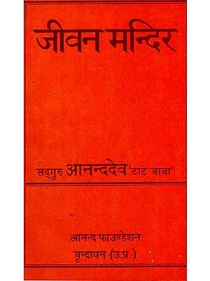 जीवन मंदिर - Life Story of Sadguru Anand Dev