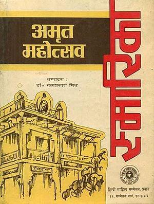 अमृत महोत्स्व स्मारिका - Amrit Mahotsav- A Souvenir (An Old and Rare Book)